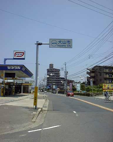 - 犬山市看板(犬山市上野新町)- meieki photo viewer
